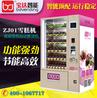 广东宝达智能生鲜售货机饮料贩卖机
