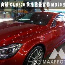 奔驰CLS320全车美富特汽车贴膜施工案例图片