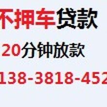郑州全款车不押车贷款急用钱郑州汽车抵押贷款