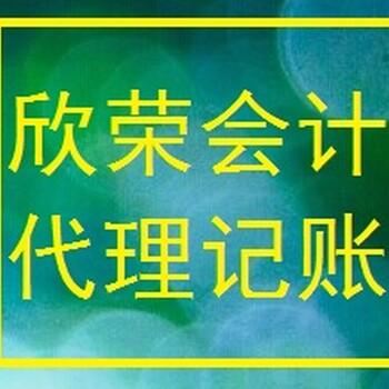 武汉代理记账税务申报欣荣为您全程服务