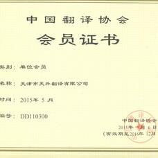论文翻译,毕业证翻译,成绩单翻译
