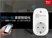 wifi声控插座、奥金瑞无线远程插座、alexai智能欧规插座