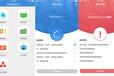 安卓app界面設計北京哪個公司性格比高--ui設計公司北京藍藍設計