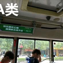 石家庄公交车内广告位招商