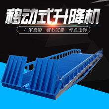 移动升降机液压式货梯移动固定式登车桥货物装卸平台