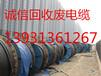甘肃那里回收电缆(回收价格)回收甘肃工程剩余电缆