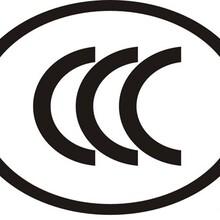 广告机3C认证测试费多少钱,3C认证费用及流程