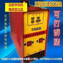 北京京大华创科技最新型先进的捕猎机-电野猪机-野山猪机