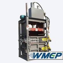 为明机械立式液压手动20T-100T打包机