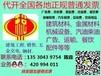 上海代开增值税普通票