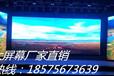 北京led显示屏生产厂家报价表