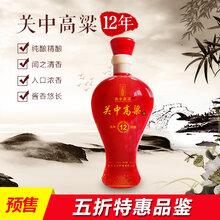 關中高粱12年陳釀兼香型白酒經典鳳香窖藏出品圖片