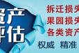 湖北武汉评估公司资产评估企业拆迁评估苗圃养殖场征地评估
