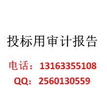 武汉投标审计报告出具需要注意哪些事项和问题?
