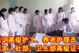 提供北京养老护理服务医院护工和家庭老人护理保姆