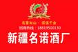 新疆名诺酒厂:军垦精神50度白酒怎么卖?代理要多少钱