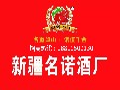 新疆名诺酒厂:军垦精神50度白酒怎么卖?代理要多少钱图片