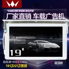 深圳皇尊年华19寸车载电视机可选网络车载广告机3G车载电视图片