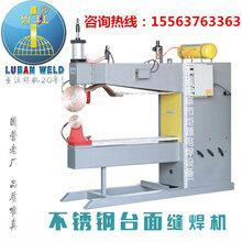 厨房水槽不锈钢滚焊机_台面滚焊机图片