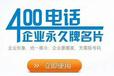南京400电话办理实名放心800预存话费起
