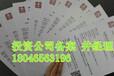 投资基金公司北京转让投资多钱有利润