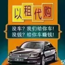 专业分期购车,零首付,低首付购车,正规车贷办理!