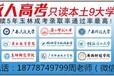 广西民族大学博白县专业高起专在哪里可以报名呢?
