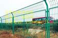 公路护栏网生产厂家认准河北宙联护栏网厂质量有保证的厂家