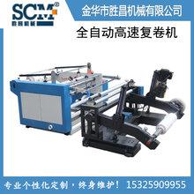 SCM-FJ900型全自动高速复卷机