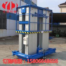 铝合金式升降机升降平台货梯高空作业平台图片