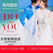 青岛比较好的婚纱摄影--奕尚旅拍婚纱摄影