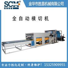 SCM-HQS1300全自动医用无纺布横切机