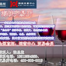 海峡交易所酒类怎么样资质全吗?