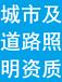 青海办理资质所需提供的资料、流程?详细资料完整