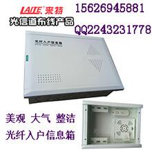 珠海光纤入户信息箱厂家来特耐用光纤入户信息箱批发/弱电箱批发