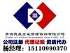 青海资质办理三表一体商贸注册所需资料建筑公司注册