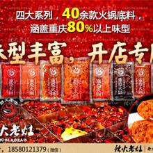 老火锅底料厂家批发供应商,龙鳞香火锅底料