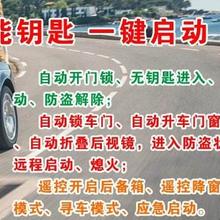 本田雅阁2012款改装一键启动手机控车obd免接线专用图片