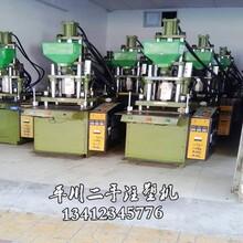 立式注塑机今通250二手立式注塑机注塑机收购