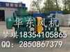 HDSR150污水曝气污水曝气鼓风机