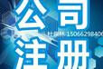 青岛城阳工商注册代办孵化器加速器注册地址