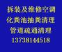 蕭山河莊小學附近下水道洗手盆污水管道疏通