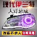 广州炫澜车灯专业升级汽车大灯双光透镜LED灯