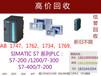 全国回收PLC模块回收闲置PLC模块