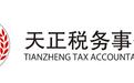 黄江代理记账,商标注册,一般纳税人记账