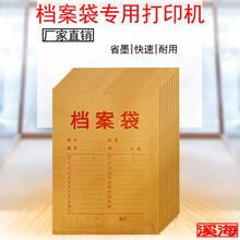 办公室档案盒打印机档案盒批量生产机器多功能档案袋印图印字机