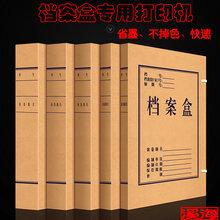 档案盒打印机档案袋打印机国家机关档案资料打印机省墨不变慢