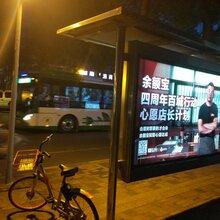 石家庄公交站牌广告石家庄市天长文化传媒有限公司