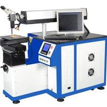 全自动激光焊接机的用途、电脑编程自动激光焊接机
