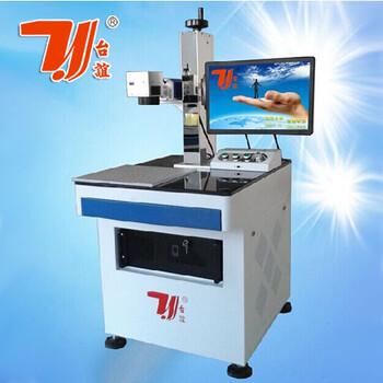 供应不锈钢激光打标机这是一款可以在不锈钢材料上打彩色的打标机